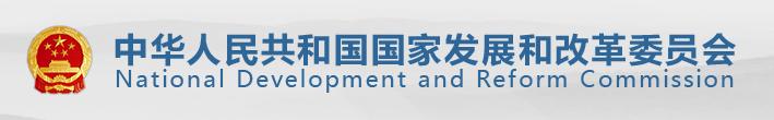 中华人民共和国发展与改革委员会