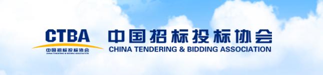 中国招投标协会
